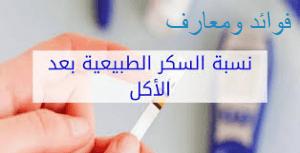 مستوى السكر الطبيعي في الدم